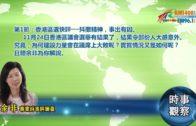 11252019時事觀察第1節:余非—香港區選快評──抖擻精神,事出有因。
