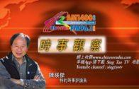 11262019時事觀察第1節:陳煐傑 — 一千大元免費餐 与幼兒服務