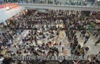 國泰港龍空姐涉非法集結被捕 遭調離職務