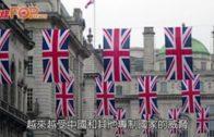 英國指中國干涉學術自由 曾沒收提及台灣的論文