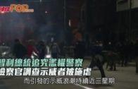 智利總統追究濫權警察 檢察官調查示威者被施虐