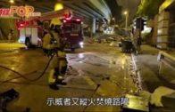 示威者九龍塘堵路縱火 警察近城大發催淚彈