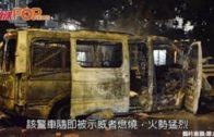 沙田警落單遭示威者包圍 棄車逃走警車被焚毀