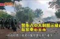 警衝入中大制服示威者 私家車陷火海