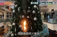 示威者闖又一城破壞 商場聖誕樹再起火