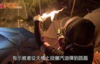 中大二號橋廢車起火爆炸 示威者撤退