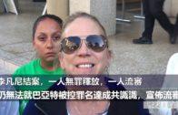 (粵)李凡尼結案,一人無罪釋放,一人流審