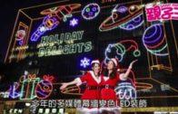 【活動資訊】璀璨燈飾亮起 迎接聖誕新年
