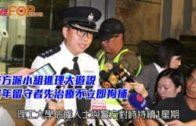 警方派小組進理大遊 成年留守者先治療不立即拘捕