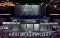 彭博宣布參加總統選舉 揚言要挫敗特朗普