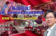長話短說直播預告:梁建鋒解讀香港區議會選舉結果
