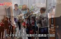 理大:尋獲一名虛弱留守女子  輔導員及紅十字人員協助
