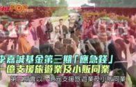 李嘉誠基金第三期「應急錢」 一億支援旅遊業及小販同業