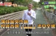 演技派吳岱融  投資首選「磚頭」添安全感