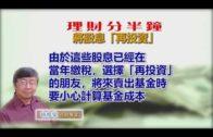 20191111林修榮理財分半鐘—將股息「再投資」
