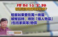 07022020時事觀察 第1節 — 梁燕城
