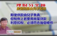20191114林修榮理財分半鐘—房貸利息由兒子扣稅