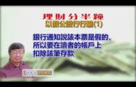 20191119林修榮理財分半鐘—以假公證行行騙(1)