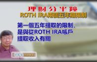20191129林修榮理財分半鐘—ROTH IRA兩個五年期限制