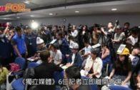 警方記者會中斷 要求6間媒體記者離開