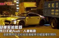 疑被裝追蹤器 四刀手截Audi一人被斬傷