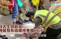 科大生仍危殆 領展發布尚德停車場CCTV