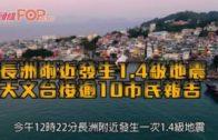 長洲附近發生1.4級地震  天文台接逾10市民報告