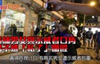 黃埔男女與示威者口角  男子遭「私了」圍毆