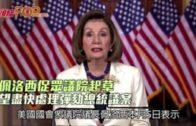 佩洛西促眾議院起草  望盡快處理彈劾總統議案