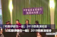 (粵)「和鄭伊健在一起」2019慈善演唱會