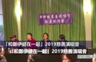 (國)「和鄭伊健在一起」2019慈善演唱會