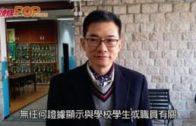 華仁書院今如常上課 校監否認與學生教職員有關