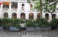 終審法院外花槽被塗鴉 被噴上「堅持」字句
