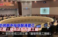范鴻齡不接受醫護罷工 工會:基本法指有罷工權