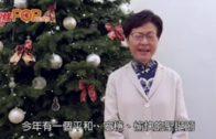 林鄭月娥祝願市民  有平和安穩愉快聖誕節