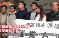 仇栩欣接受預約拘捕 指是政治打壓