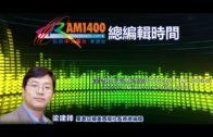 (直播)12-19-2019總編輯時間:無知的香港與世界格局大變