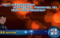 12182019時事觀察第2節:霍詠強 —  香港已經回到部落社會!