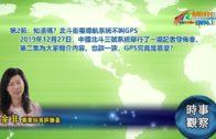 12302019時事觀察第2節:余非—知道嗎?北斗衛星導航系統不叫GPS