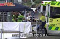 紐西蘭火山爆發恐13死34傷 8人失蹤包括1男1女港人