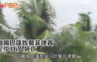 颱風巴蓬吹襲菲律賓 至少16人死亡