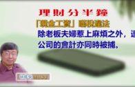 20191218林修榮理財分半鐘—「現金工資」瞞稅違法