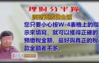 20191223林修榮理財分半鐘—調整預繳稅金額.mp4