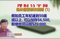 20191224林修榮理財分半鐘—退休儲蓄修改規則(1)