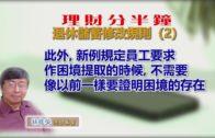 20191225林修榮理財分半鐘—退休儲蓄修改規則(2)