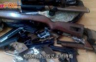 北角模範邨老婦整理亡夫遺物 揭衣櫃藏23槍枝