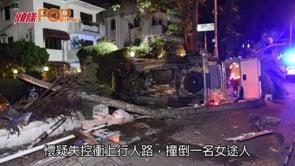 深宵落街捉精靈 元朗27歲女子遭客貨車撞斃