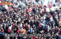 春運火車票明開搶 鐵路旅客達44億人次