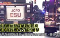 新澤西州警匪槍戰6死案  槍手針對猶太人超市襲擊