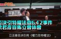 否決引特權法查6.12事件  梁君彥宣佈立會休會